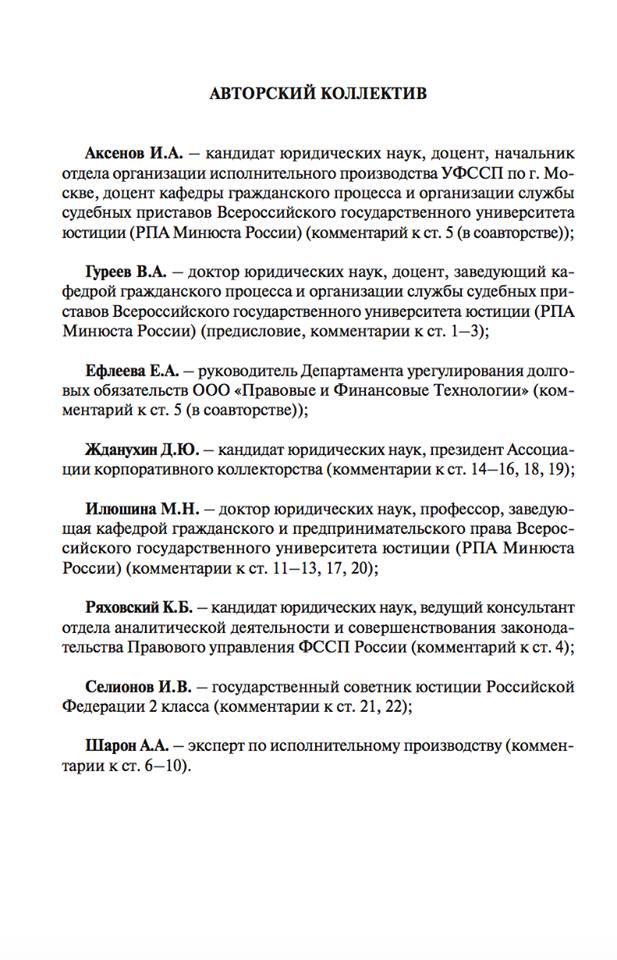 статья 21 судебных приставов
